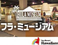 Spa Resort Hawaiians